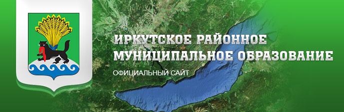 Иркутское районное Муниципальное образование